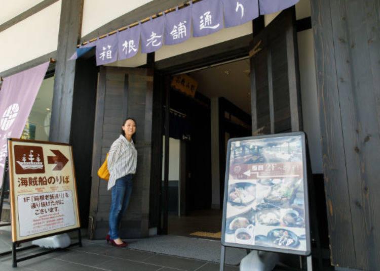 ▲「海賊觀光船搭船處」從箱根町港巴士總站往箱根老舖通,走到底就可以看到了
