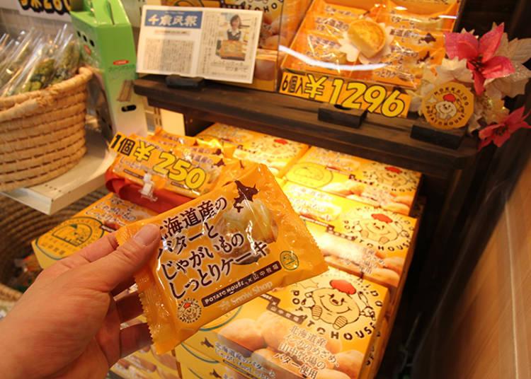 石屋製菓原創商品「北海道奶油馬鈴薯蛋糕(北海道産のバターとじゃがいものしっとりケーキ)」(一個250日圓),可以先買一個來試試味道
