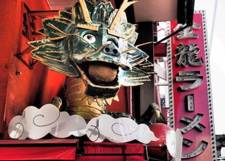 ▲「金龍拉麵」在御堂筋路上,「HARIJYU咖哩店」的南邊也有,當然就沒有那麼誇張的招牌。