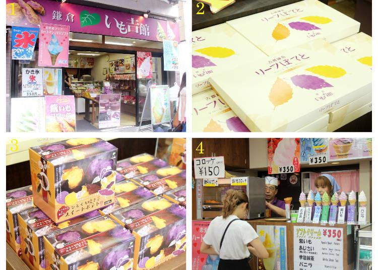 1店面外觀  2一盒六入1000日圓的「Leaf Potato」是IMO吉館人氣NO.1的伴手禮 3「一口烤地瓜Sweet Potato」則是人氣NO.2的伴手禮品,一盒12入800日圓 4店裡販售著霜淇淋