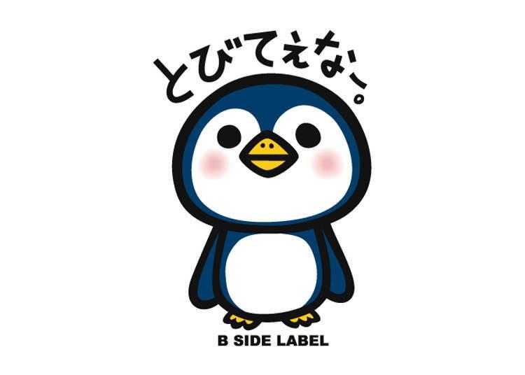「B-SIDE STICKER」とびてえな企鵝