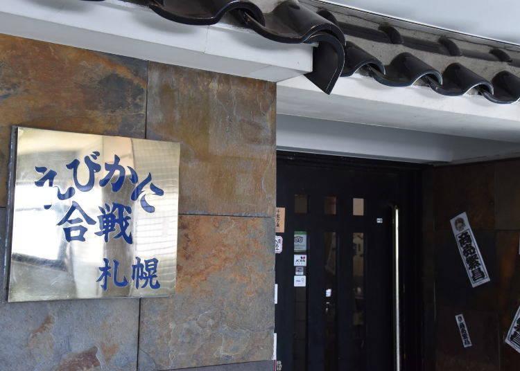 門口是採和風設計。
