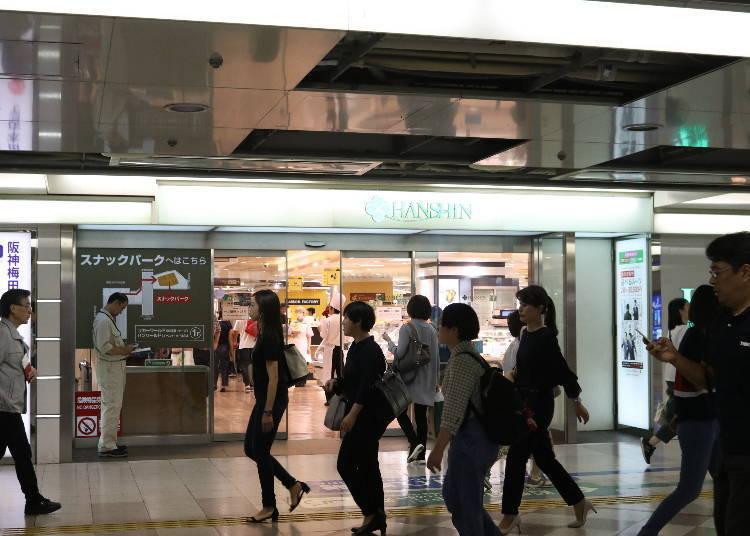 和「Whity梅田」地下街連結的「阪神梅田本店」