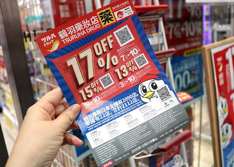 店裡還有中文版的傳單
