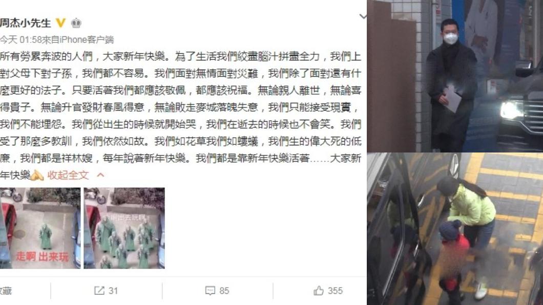 (翻攝/微博)