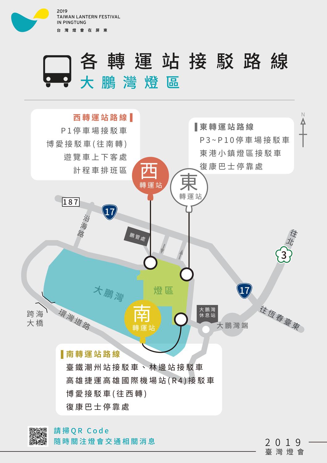 各轉運站接駁路線圖:屏東縣政府/提供