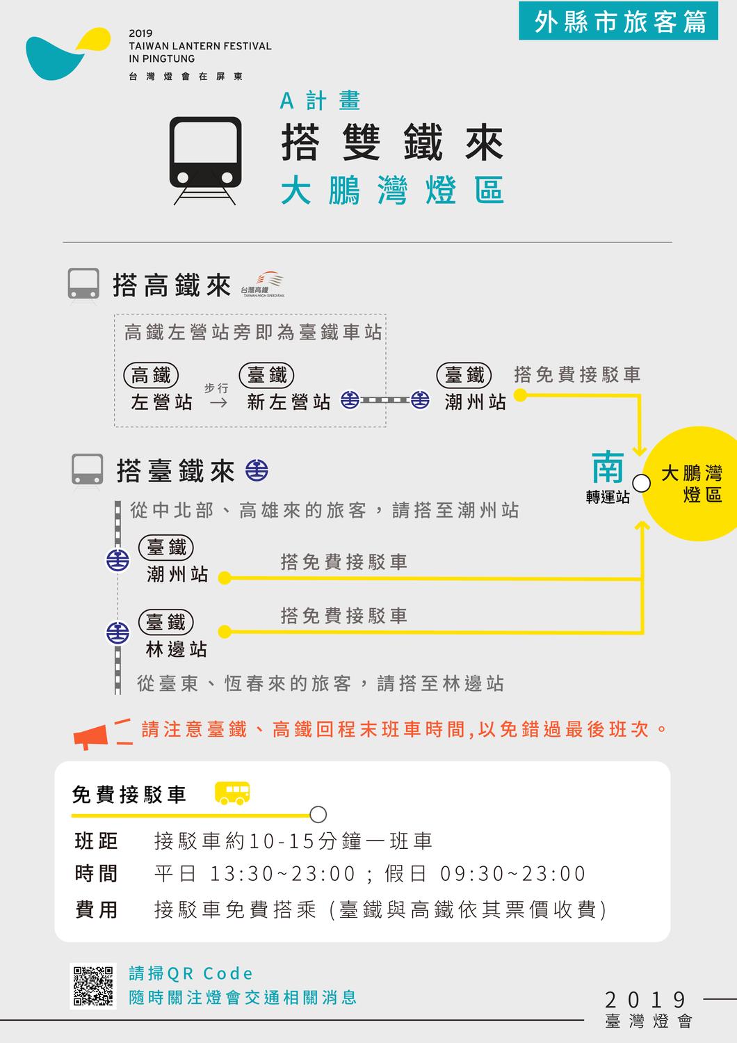 搭雙鐵到大鵬灣燈區圖:屏東縣政府/提供