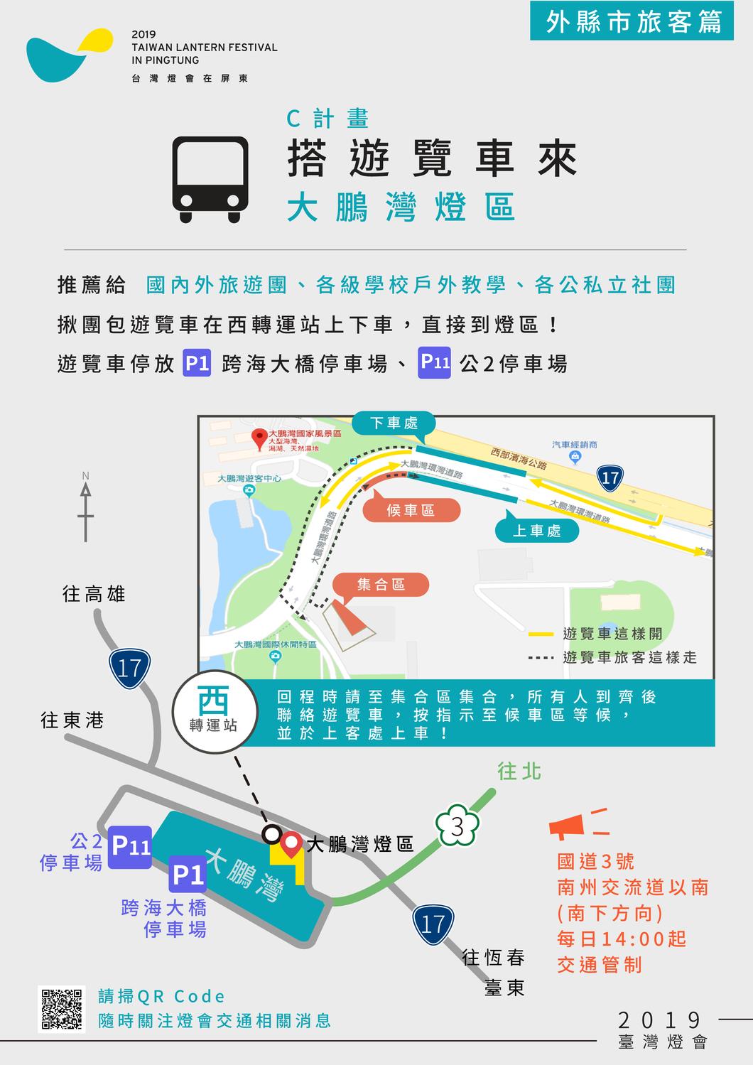 搭遊覽車到大鵬灣燈區圖:屏東縣政府/提供