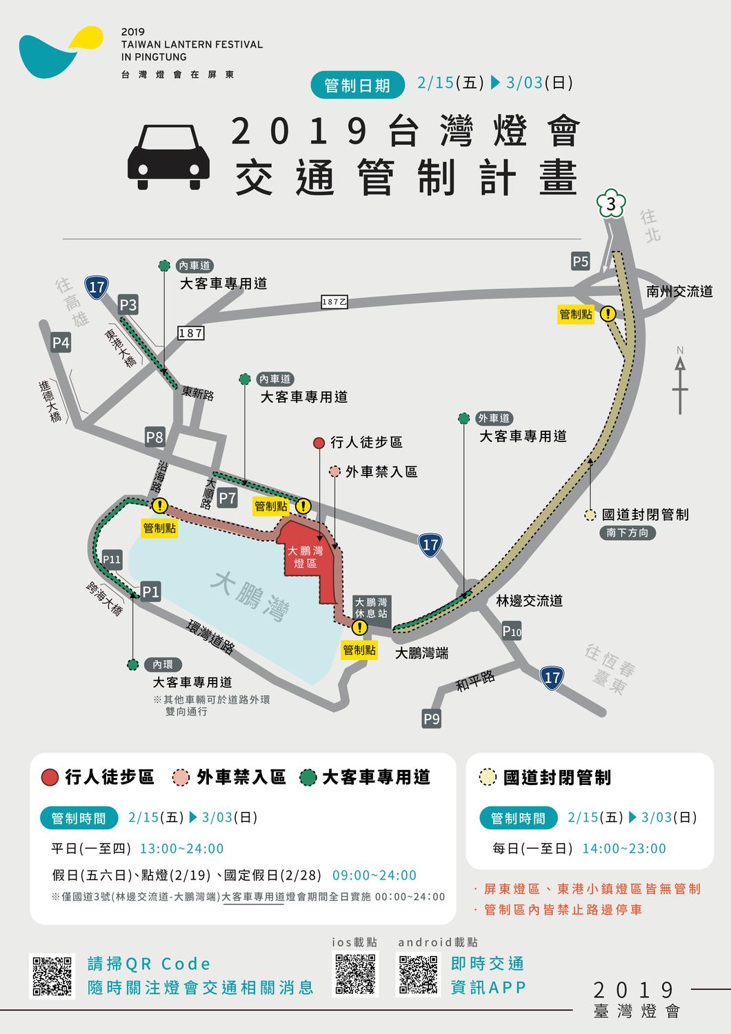 2019台灣燈會交通管制計畫圖:屏東縣政府/提供