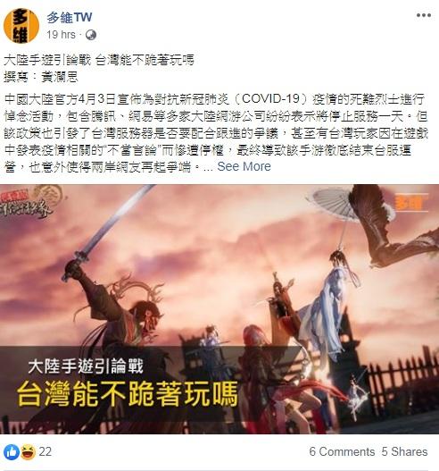 多維TW稍早抨擊台灣玩家圖:擷取自臉書