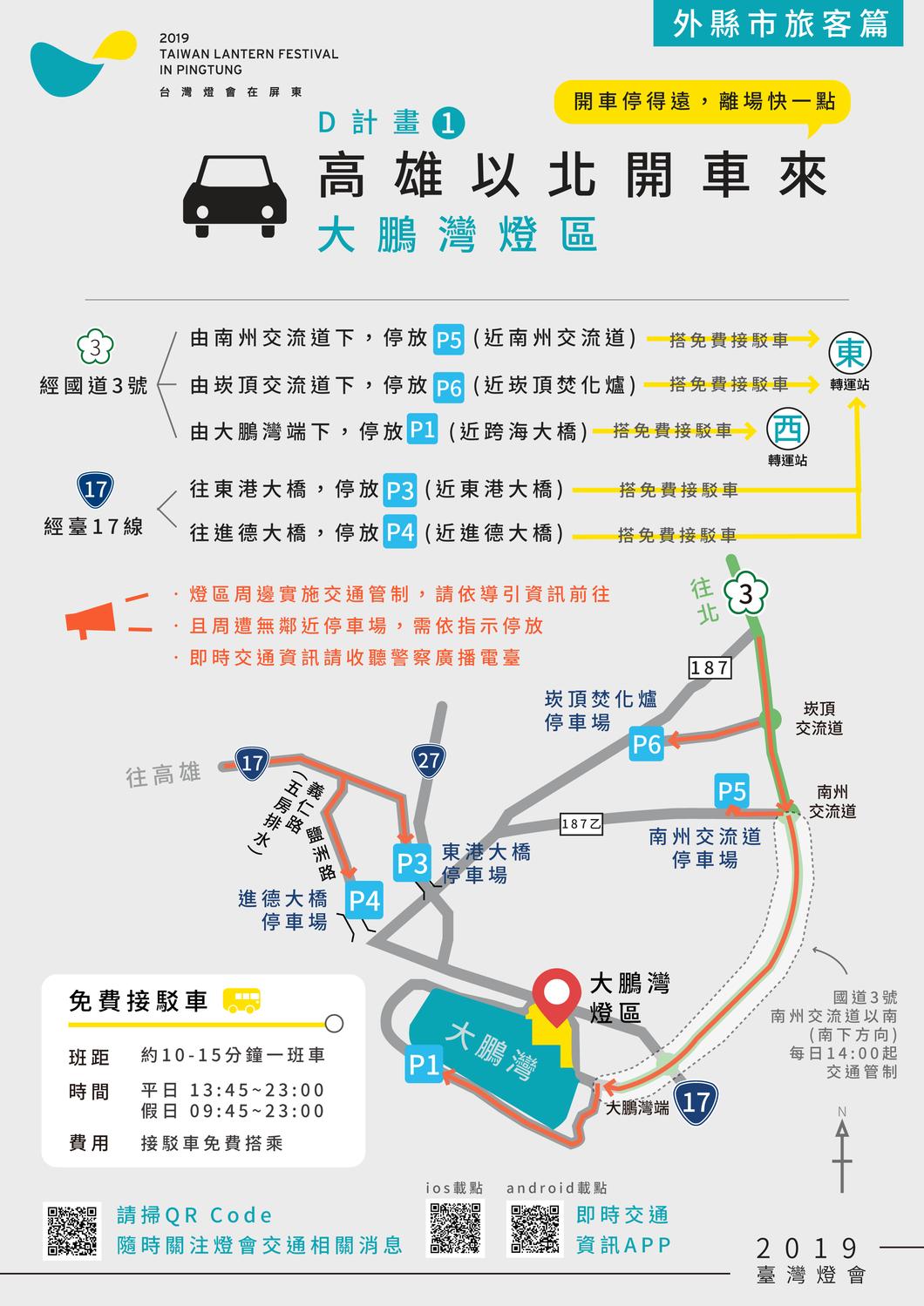 北部自行開車到大鵬灣燈區圖:屏東縣政府/提供