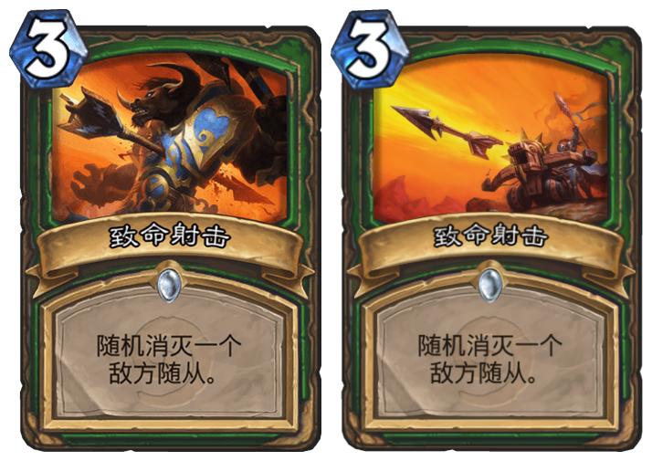 中國《爐石戰記》修改美術圖,新圖(右)決定「讓箭矢飛一會兒」。圖:翻攝《爐石傳說》官網,新頭殼合成