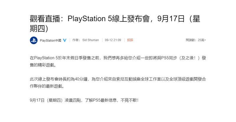 PS官方微博也有公開線上發表會的事情,但並未提及直播平台。(圖/翻攝自微博)