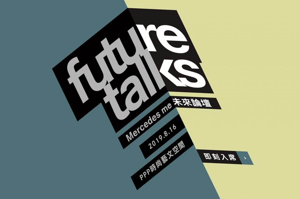 x-mercedes-me-future-talks-8
