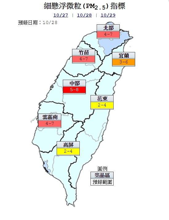 來自中國大陸的霧霾將在28日達到最高濃度。(取自:空氣品質監測網)