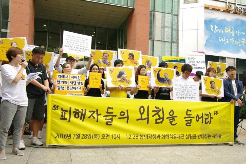 南韓市民團體「挺身隊問題對策協議會」28日發起抗議,布條上寫著「傾聽受害者的呼喊!」。(取自挺對協臉書)