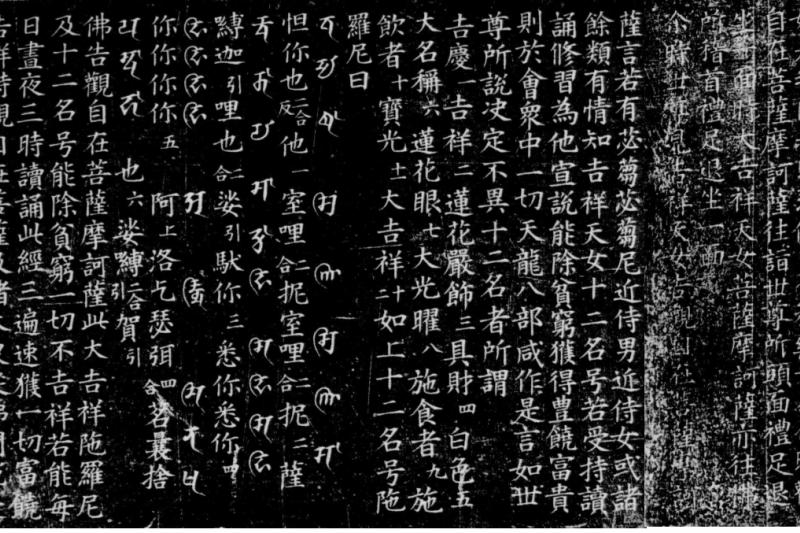 北京房山雲居寺的房山石經(取自網路)